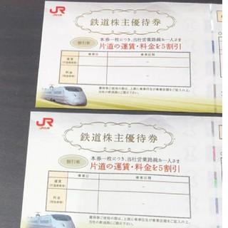 【ラクマ5%OFFクーポン利用で約2000円引】JR九州 株主優待券20枚セット(その他)