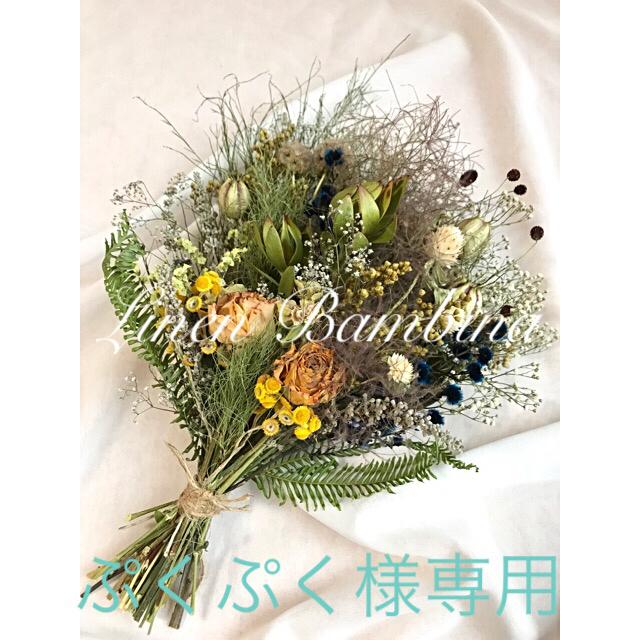 ぷくぷく様専用ページ ハンドメイドのフラワー/ガーデン(ドライフラワー)の商品写真