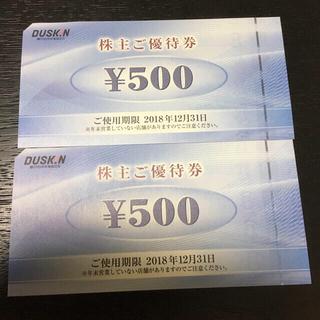 ダスキン 優待券 1,000円分(ショッピング)