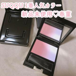 スック(SUQQU)の新品未使用 スック 春菫 チーク(チーク)