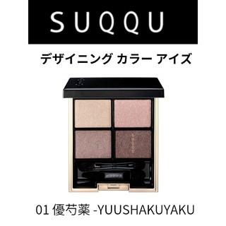 スック(SUQQU)の☆SUQQU/スック☆デザイニングカラーアイズ☆アイシャドウ☆01 優芍薬  (アイシャドウ)