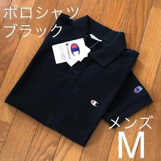 新品❤️チャンピオン ポロシャツ メンズM ブラック