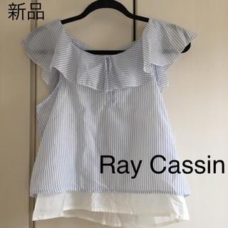レイカズン(RayCassin)の新品☆レイカズン ストライプ レイヤードブラウス(シャツ/ブラウス(半袖/袖なし))