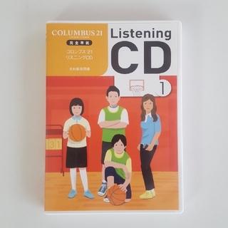 コロンブス21 リスニングCD 1 光村教育図書