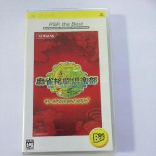 プレイステーションポータブル(PlayStation Portable)のPSP  麻雀格闘倶楽部 マージャンファイトクラブ(携帯用ゲームソフト)