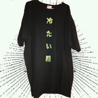 イタズラ(itazura)のITAZURA 冷たい朝 ビックTシャツ(Tシャツ(半袖/袖なし))