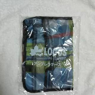 ロゴス(LOGOS)のLOGOS 傘ケース(日用品/生活雑貨)
