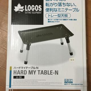 ロゴス(LOGOS)のロゴス マイテーブル-N(テーブル/チェア)