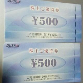 ダスキン株主優待券1000円分(レストラン/食事券)