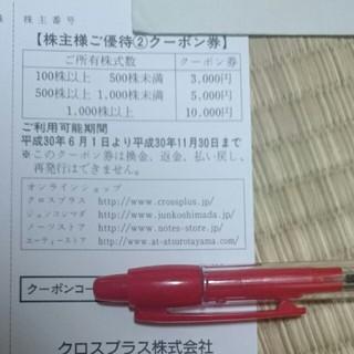 クロスプラス 優待 クーポン 3000円(ショッピング)
