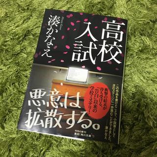 カドカワショテン(角川書店)の美品 『高校入試』湊かなえ(文学/小説)