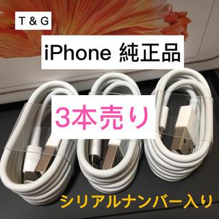 Apple - 高品質 最安 1m×3本 iPhone Apple 充電器 純正品 充電ケーブル