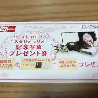 キタムラ(Kitamura)のスタジオマリオ 無料券(その他)