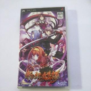 プレイステーションポータブル(PlayStation Portable)のPSP 新紀幻想 SSII アンリミテッドサイド(携帯用ゲームソフト)