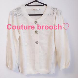 クチュールブローチ(Couture Brooch)の6/24まで値下げ♡クチュールブローチ♡カーディガン♡ビジュー(カーディガン)