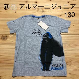 アルマーニ ジュニア(ARMANI JUNIOR)の新品 アルマーニジュニア キッズ Tシャツ 130サイズ(Tシャツ/カットソー)