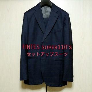 スーツカンパニー(THE SUIT COMPANY)の【ONLY】FINTES super110's セットアップスーツ(セットアップ)