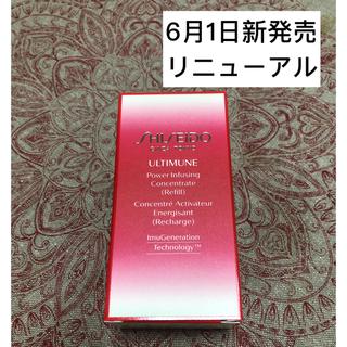シセイドウ(SHISEIDO (資生堂))の新発売❗️ 資生堂 アルティーミュン N 美容液 レフィル 50ml(美容液)