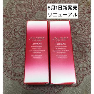 シセイドウ(SHISEIDO (資生堂))の新発売❗️ 資生堂 アルティーミュン N 美容液 30ml 2本(美容液)