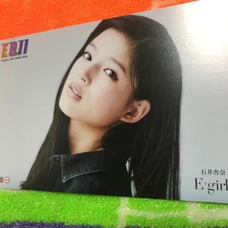 イーガールズ(E-girls)の石井杏奈 ポストカード(ミュージシャン)