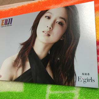 イーガールズ(E-girls)の坂東希 ポストカード(ミュージシャン)