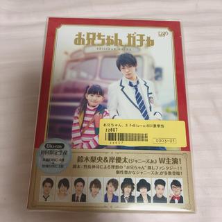 お兄ちゃんガチャ DVD-BOX(TVドラマ)