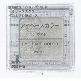 MUJI (無印良品) - 無印良品♡アイベースカラー ホワイト ラメ ハイライトにも◎新品未使用♡