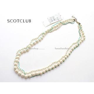 スコットクラブ(SCOT CLUB)の新品!スコットクラブ6500円★パール×カラーチェーン3連ネクレス(ネックレス)