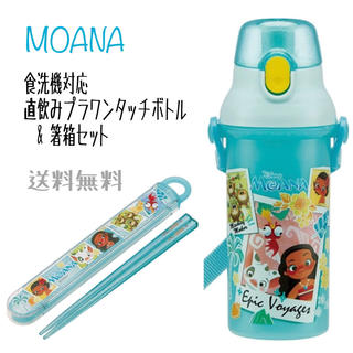 Disney - ディズニー モアナ 2点セット 水筒 プラワンタッチボトル 箸箱セット 日本製