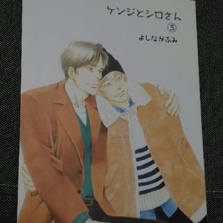 冬コミ新刊 ケンジとシロさん ③ よしながふみ 同人誌(BL)