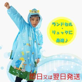 【130-140】ブルー カッパ レインコート 雨具 ランドコート(その他)