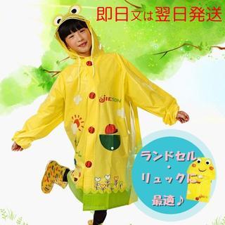 【130-140】黄色 カッパ レインコート 雨具 ランドコート(その他)