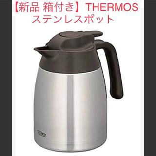 サーモス(THERMOS)の【新品 箱付き】THERMOS ステンレスポット魔法瓶 パールピンク(容器)