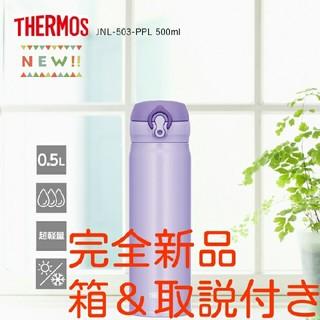 サーモス(THERMOS)のサーモス携帯用ステンレスボトル🌠500mL容量🌠優しいお色のパステルパープル(弁当用品)