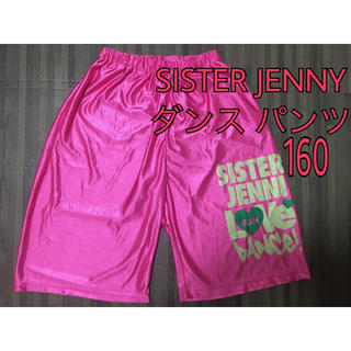 ジェニィ(JENNI)の美品♡ SISTER JENNI パンツ ダンス 160(パンツ/スパッツ)