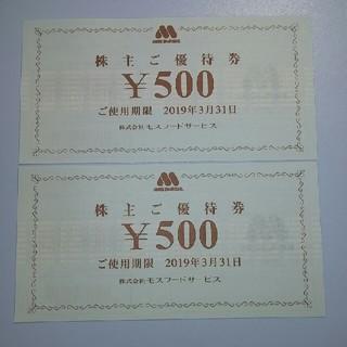 モスバーガー(モスバーガー)のモスバーガー 1000円分 株主優待券 優待 モスフードサービス(フード/ドリンク券)