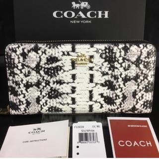 コーチ(COACH)のプレゼントにも❤️新品コーチ長財布F53659ホワイト エンボスドスネークレザー(財布)