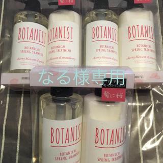 ボタニスト(BOTANIST)のボタニスト 桜 モイスト シャンプー トリートメント 3セット(6本)(シャンプー)