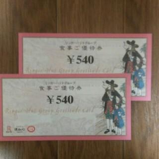 リンガーハット株主優待券3240円分(レストラン/食事券)