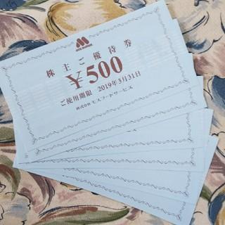 株式会社モスフードサービス株主ご優待券モスバーガー株主優待3000円分(フード/ドリンク券)