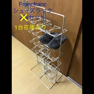 フランフラン(Francfranc)の専用商品  購入不可(玄関収納)