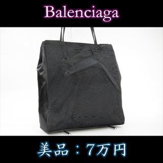 バレンシアガ(Balenciaga)の【全額返金保証・送料無料】バレンシアガ・バッグ(女性・女・男性・男・B062)(ハンドバッグ)