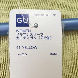 ジーユー(GU)の新品タグ付☆GU ドルマンスリーブカーディガン 7分袖(カーディガン)