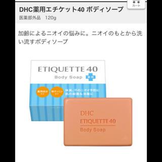 ディーエイチシー(DHC)のDHC 体臭対策で人気の石鹸(ボディソープ / 石鹸)