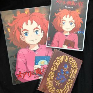 ジブリ(ジブリ)のメアリと魔女の花 DVD+グッズ(アニメ)