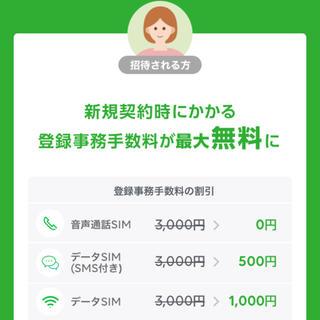 ラインモバイル 登録事務手数料 最大無料+LINEポイント(その他)