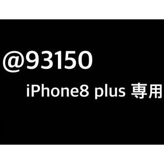 アップル(Apple)の@93150 iPhone8 plus 専用(スマートフォン本体)