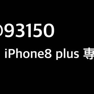 アップル(Apple)の@93150 iPhone8  plus専用(スマートフォン本体)