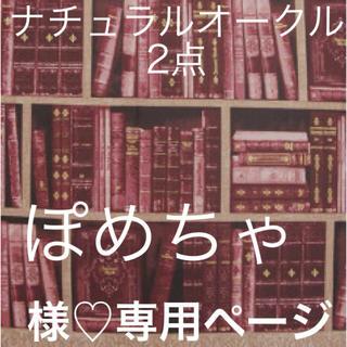 ニジュウヨンエイチコスメ(24h cosme)のぽめちゃ様専用ページ(ファンデーション)