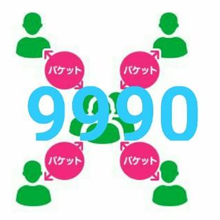 mineo パケットギフト 9990MB(その他)